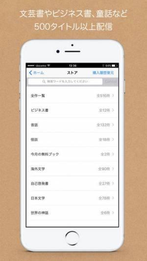iPhone、iPadアプリ「聴いて読める本棚 AudioBook +e」のスクリーンショット 2枚目