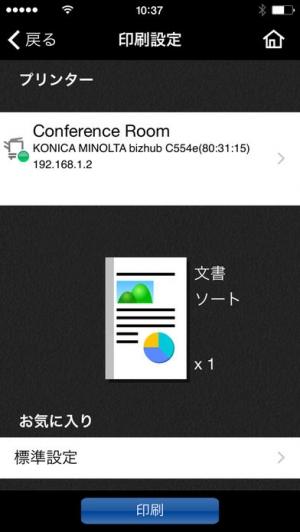 iPhone、iPadアプリ「PageScope Mobile」のスクリーンショット 5枚目