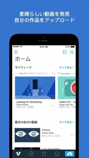 iPhone、iPadアプリ「Vimeo」のスクリーンショット 1枚目