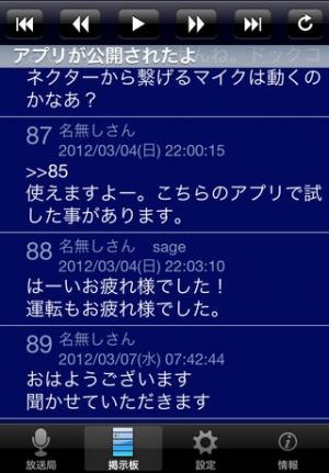 iPhone、iPadアプリ「ドコデモラヂヲ」のスクリーンショット 2枚目