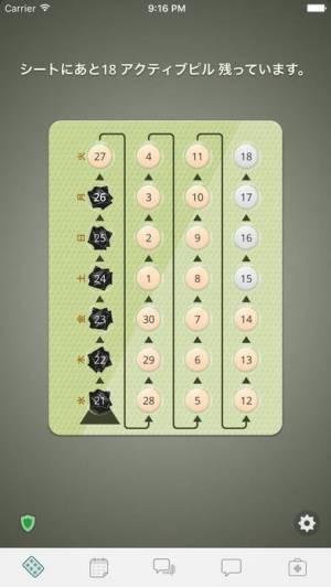 iPhone、iPadアプリ「myPill® 避妊薬リマインダー」のスクリーンショット 1枚目