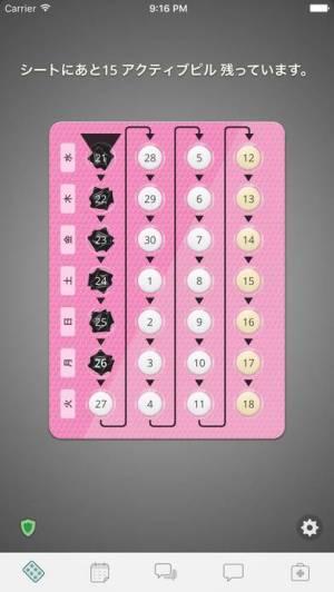 iPhone、iPadアプリ「myPill® 避妊薬リマインダー」のスクリーンショット 4枚目
