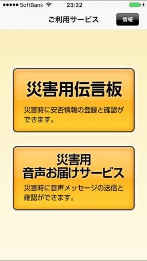 iPhone、iPadアプリ「災害用伝言板」のスクリーンショット 1枚目