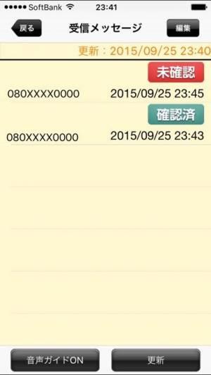 iPhone、iPadアプリ「災害用伝言板」のスクリーンショット 4枚目