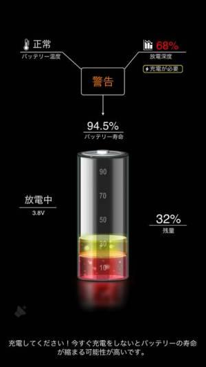 iPhone、iPadアプリ「電池予報 Pro 3」のスクリーンショット 5枚目