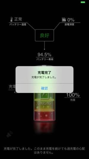 iPhone、iPadアプリ「電池予報 Pro 3」のスクリーンショット 3枚目