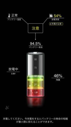 iPhone、iPadアプリ「電池予報 Pro 3」のスクリーンショット 2枚目