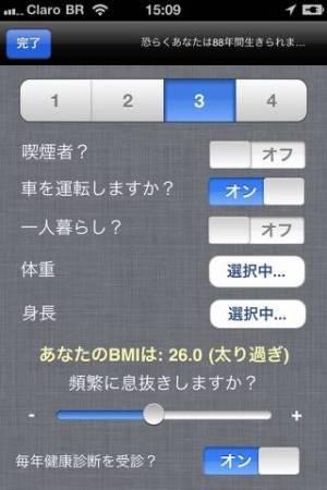 iPhone、iPadアプリ「残された時間 - We are SO Dead」のスクリーンショット 3枚目