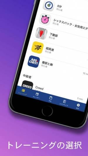 iPhone、iPadアプリ「アブスの運動計画」のスクリーンショット 1枚目