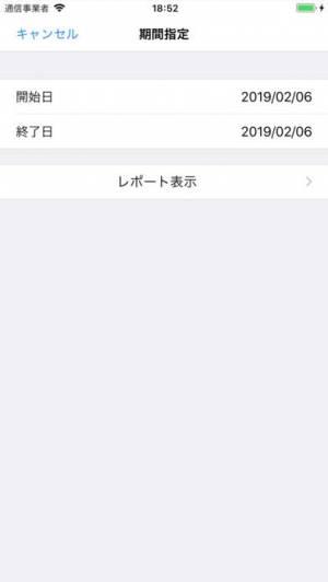 iPhone、iPadアプリ「AmReport -アソシエイトレポート」のスクリーンショット 3枚目