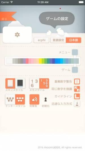 iPhone、iPadアプリ「SUDOKU 」のスクリーンショット 5枚目