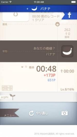 iPhone、iPadアプリ「SUDOKU 」のスクリーンショット 4枚目