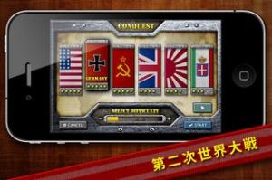 iPhone、iPadアプリ「世界の覇者1945」のスクリーンショット 4枚目