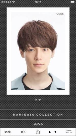 iPhone、iPadアプリ「男の髪コレ」のスクリーンショット 5枚目