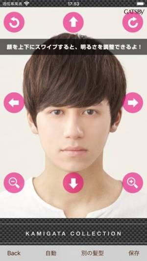 iPhone、iPadアプリ「男の髪コレ」のスクリーンショット 3枚目