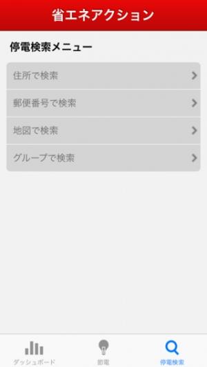iPhone、iPadアプリ「停電検索」のスクリーンショット 3枚目