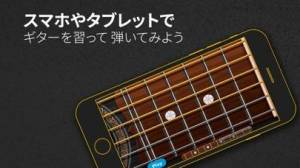 iPhone、iPadアプリ「リアル ギター: コード  と 楽器 練習」のスクリーンショット 1枚目