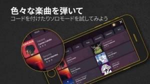 iPhone、iPadアプリ「リアル ギター: コード  と 楽器 練習」のスクリーンショット 3枚目