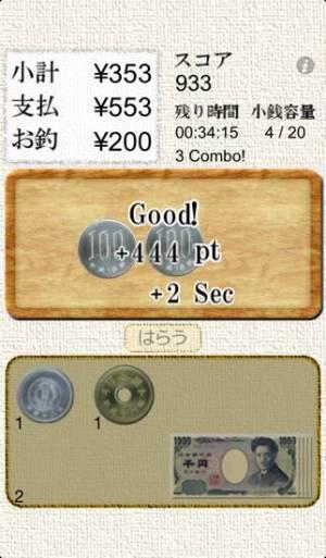 iPhone、iPadアプリ「脳力+ 支払い技術検定」のスクリーンショット 1枚目