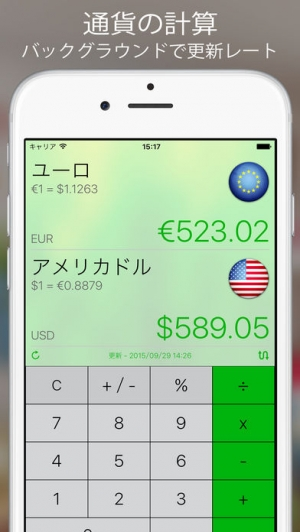 iPhone、iPadアプリ「Currency+ (Currency Converter)」のスクリーンショット 1枚目