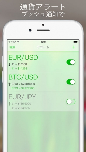 iPhone、iPadアプリ「Currency+ (Currency Converter)」のスクリーンショット 5枚目