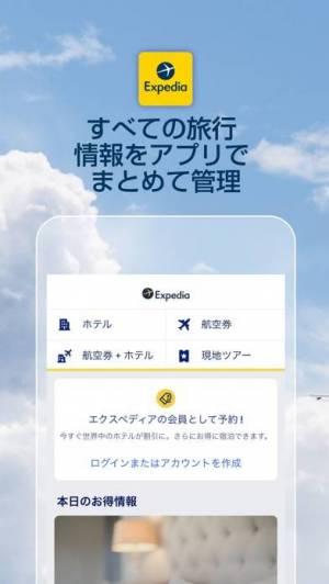 iPhone、iPadアプリ「エクスペディア旅行予約 -  ホテル、航空券、現地ツアー」のスクリーンショット 1枚目