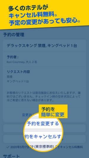 iPhone、iPadアプリ「エクスペディア旅行予約 -  ホテル、航空券、現地ツアー」のスクリーンショット 3枚目