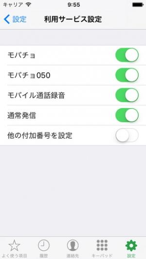 iPhone、iPadアプリ「0037ダイヤラー」のスクリーンショット 4枚目