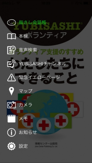 iPhone、iPadアプリ「ボランティア支援のすすめ わたしたちにできること」のスクリーンショット 1枚目