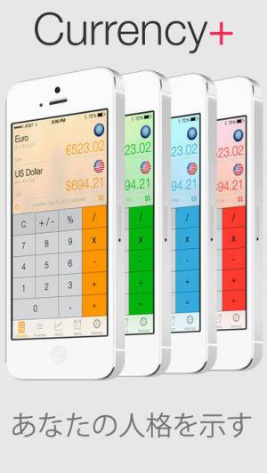 iPhone、iPadアプリ「Currency+ Lite」のスクリーンショット 1枚目