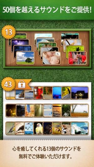 iPhone、iPadアプリ「Sound Massage - 10分休み!」のスクリーンショット 3枚目