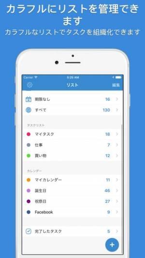 iPhone、iPadアプリ「gTasks .」のスクリーンショット 4枚目