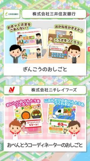 iPhone、iPadアプリ「ファミリーアップス FamilyApps」のスクリーンショット 4枚目