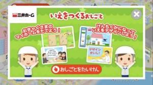 iPhone、iPadアプリ「ファミリーアップスFamilyApps子供のお仕事知育アプリ」のスクリーンショット 3枚目