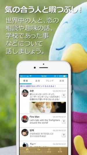 iPhone、iPadアプリ「メッセージバード-ヒマつぶしチャットや友達作りの通話アプリ」のスクリーンショット 2枚目