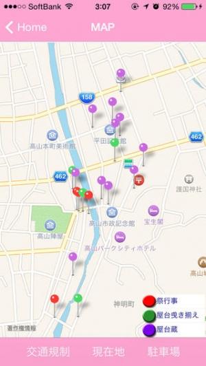 iPhone、iPadアプリ「春の高山祭」のスクリーンショット 5枚目