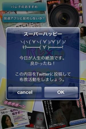iPhone、iPadアプリ「パレ子カメラ」のスクリーンショット 5枚目