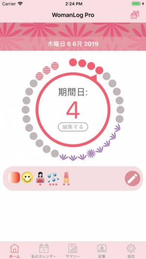iPhone、iPadアプリ「WomanLog Pro カレンダー」のスクリーンショット 1枚目