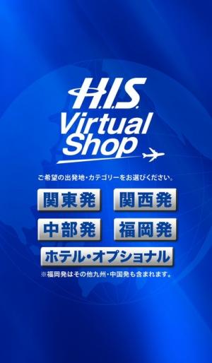 iPhone、iPadアプリ「H.I.S.バーチャルショップ」のスクリーンショット 4枚目