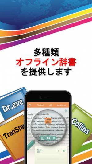 iPhone、iPadアプリ「Worldictionary」のスクリーンショット 2枚目