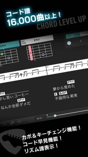 iPhone、iPadアプリ「ギタースコア見放題ギタナビJOYSOUND」のスクリーンショット 3枚目