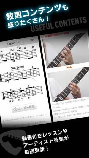 iPhone、iPadアプリ「ギタースコア見放題ギタナビJOYSOUND」のスクリーンショット 4枚目