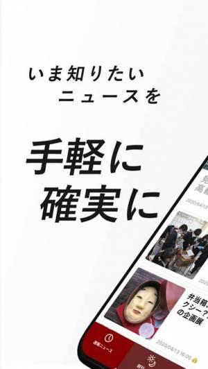 iPhone、iPadアプリ「朝日新聞デジタル」のスクリーンショット 1枚目