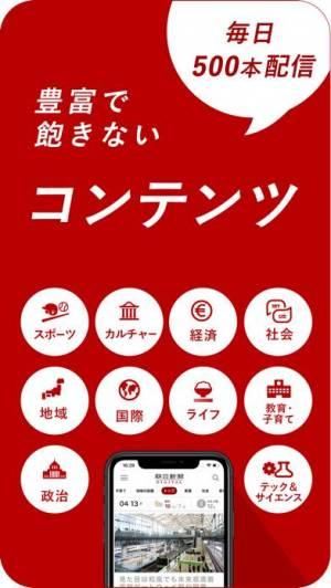 iPhone、iPadアプリ「朝日新聞デジタル」のスクリーンショット 5枚目