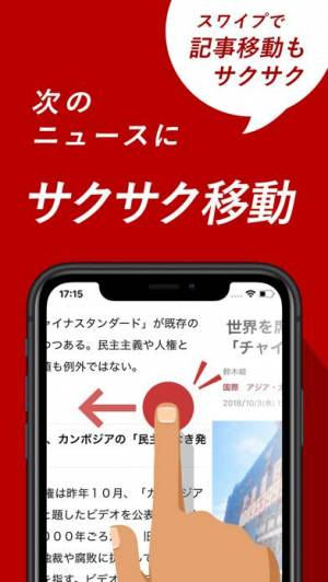 iPhone、iPadアプリ「朝日新聞デジタル」のスクリーンショット 4枚目