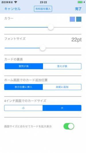 iPhone、iPadアプリ「メモメモ暗記帳Lite」のスクリーンショット 4枚目