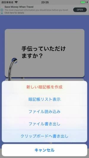 iPhone、iPadアプリ「メモメモ暗記帳Lite」のスクリーンショット 2枚目