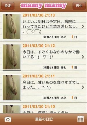 iPhone、iPadアプリ「妊娠ママパラパラ日記 mamy mamy」のスクリーンショット 2枚目