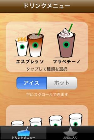 iPhone、iPadアプリ「Stabapro」のスクリーンショット 1枚目