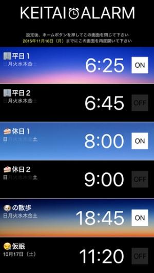 iPhone、iPadアプリ「携帯アラーム - シンプルで使いやすい目覚まし」のスクリーンショット 1枚目